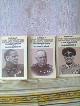 Художественная литература - Книги. Г.К. Жуков ''Воспоминания и размышления''…, 0