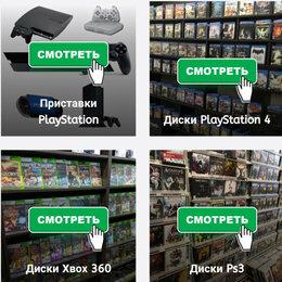 Игры для приставок и ПК -  Диски Ps3 Ps4 Ps5 Xbox 360 One Аксессуары, 0