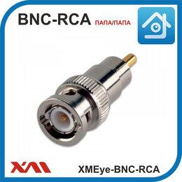 Кабели и разъемы - XMEye-BNC-RCA (папа/папа). Разъем для аудио и…, 0