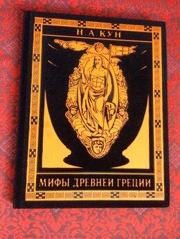 Искусство и культура - Подарочное издание Мифы древней Греции , 0