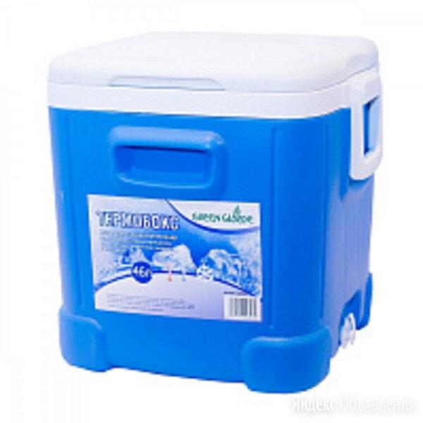 Термобокс Green Glade 46л (С 22460) по цене 5800₽ - Туристическая посуда, фото 0