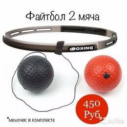 Фитболы и медболы - Файтбол 2 мяча + мешочек, 0