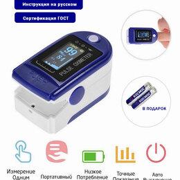 Приборы и аксессуары - Пульсоксиметр  на палец для измерения уровня кислорода в крови, 0
