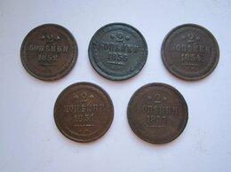 Монеты - Две копейки Николая - 1, 0