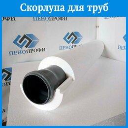 Изоляционные материалы - Теплоизоляционная скорлупа из пенопласта для…, 0