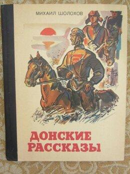 Детская литература - М. Шолохов. Донские рассказы. 1979 год, 0