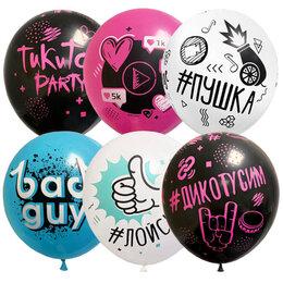 """Воздушные шары - Шары под Потолок """"ТикТок Party"""" 30 см, 0"""