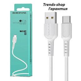 Зарядные устройства и адаптеры - Кабель Borofone micro usb, type-c, 0