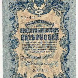 Банкноты - 5 рублей 1909 года , 0