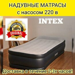 Надувная мебель - Надувной матрас Надувная кровать Intex с насосом…, 0