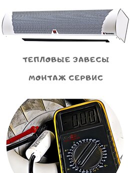 Тепловые завесы - Тепловые завесы, 0