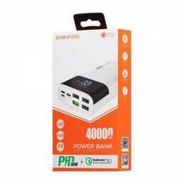 Аккумуляторы - Зарядка для телефона BOROFONE (D BT01) 40000mAh  , 0