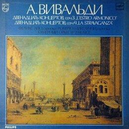 Виниловые пластинки - А. Вивальди 24 концерта, Ф. Айо, Орк.«I Musici» …, 0