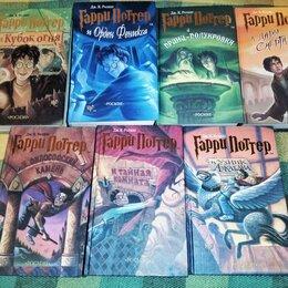Художественная литература - Книги Гарри Поттер Росмэн оригинал, 0