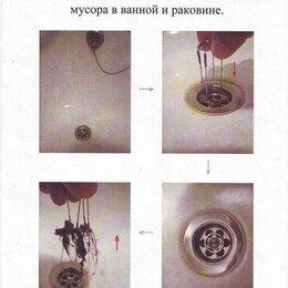 Инструменты для прочистки труб - Золушка плюс эвакуационное устройство сетка уловитель волос в ванной, 0