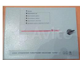 Производственно-техническое оборудование - Блоки управления насосами бупн-1 и бупн-3(свит), 0
