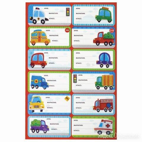 Наклейки для маркировки школьных принадлежностей «Машинки», 12 штук, 14х21 см, Ю по цене 150₽ - Интерьерные наклейки, фото 0