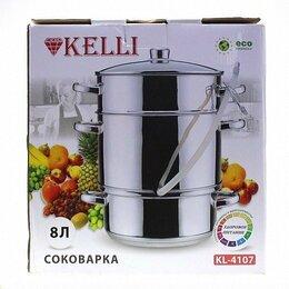 Соковыжималки и соковарки - Соковарка Kelli KL-4107 8л, нержавеющая сталь, 0