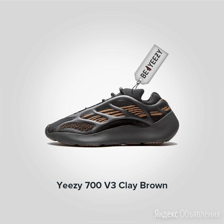 Adidas Yeezy Boost 700 Clay Brown (Адидас Изи Буст 700) Оригинал по цене 28000₽ - Кроссовки и кеды, фото 0