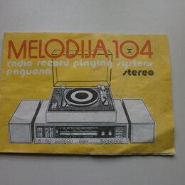 Аксессуары для проигрывателей виниловых дисков - Радиола МЕЛОДИЯ-104-стерео паспорт (инструкция)+ схема. Оригиналы!, 0