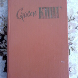 "Художественная литература - Книга Стивена Кинга ""Сияющий"", 0"