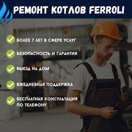 Без специальной подготовки - Ремонт котлов  Ферроли, 0