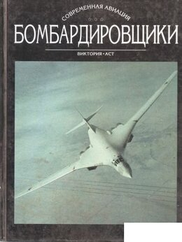 Словари, справочники, энциклопедии - Современная авиация, 0