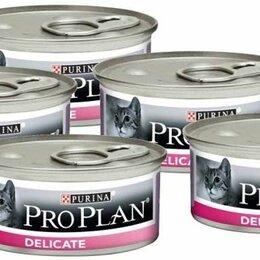 Корма  - GO / Purina Pro Plan  консервы для кошек (ассортимент). Доставка по СПб, 0