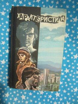 Художественная литература - Характеристика. Болгарские писатели о молодёжи.…, 0