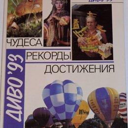 Словари, справочники, энциклопедии - Чудеса, рекорды, достижения. ДИВО-93. , 0
