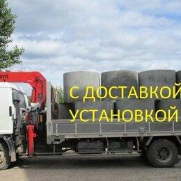 Железобетонные изделия - ЖБИ кольца для канализации/септика/колодца. Доставка, 0