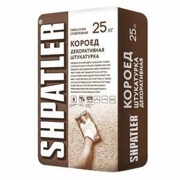 Строительные смеси и сыпучие материалы - Короед Шпатлер декаративная штукатурка, 0