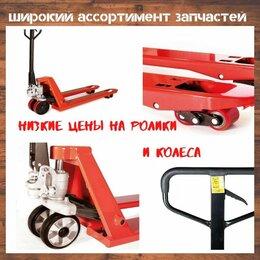 Грузоподъемное оборудование - Ролики для гидравлической тележки, рохли, роклы, 0