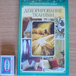 Дом, семья, досуг - Николаева Декорирование тканями Интерьер моего дома, 0