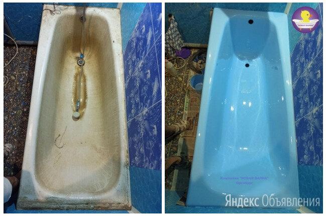 Реставрация ванной в Оренбурге по цене 4500₽ - Ремонт и монтаж товаров, фото 0