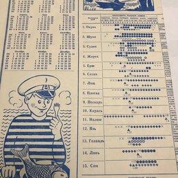 Постеры и календари - Советский календарь рыболова. 1990 год, 0