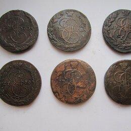 Монеты - Пять копеек  Екатерины - 2, 0