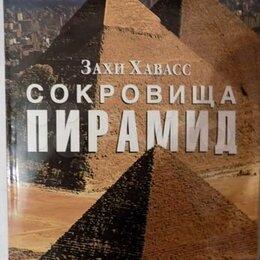 Прочее - Книга Захи Хавасс- Сокровища пирамид, 0
