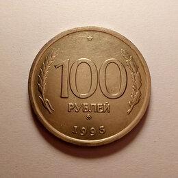 Монеты - Монеты РФ 1993 года, 0