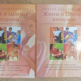 Словари, справочники, энциклопедии - Жизнь и здоровье женщины. Энциклопедия в 2 томах., 0