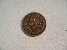 Монеты - 1 копейка 1910г., 0