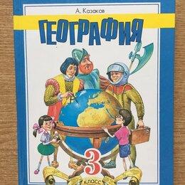 """Наука и образование - А. Казаков """"География 3 класс"""", 0"""