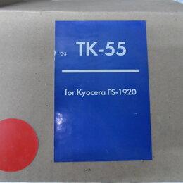 Чернила, тонеры, фотобарабаны - Картридж TK-55 для Kyocera FS 1920 ELC (15000 стр.), 0