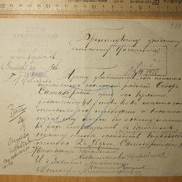 Военные вещи - справка 237го Кремлевского резервного батальона, 1906 год, 0