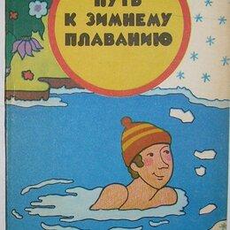 Спорт, йога, фитнес, танцы - Путь к зимнему плаванию. Колгушкин А.Н. 1983 г., 0