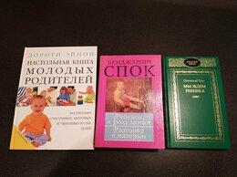 Дом, семья, досуг - Книги о рождении и воспитании детей, 0