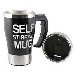 Термосы и термокружки - Термокружка мешалка Self Stirring Mug черная, 0
