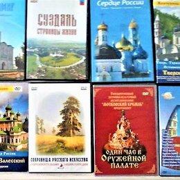 Видеофильмы - DVD-диски, лицензионные (экскурсии по музеям и городам), 0