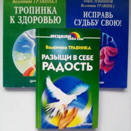 Астрология, магия, эзотерика - Травинка, Требунские, Ремизова-Бабушкина, Дикмар, 0