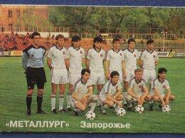 "Постеры и календари - Футбол ""Металлург"" Запорожье 1992, 0"